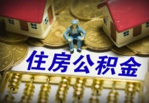 住房公积金怎样贷款 公积金贷款利率是多少?