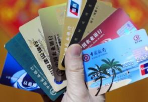 信用卡还款大忌 有两点需要特别注意