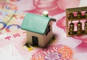 北京房价真降了 二手房直降170万无人买