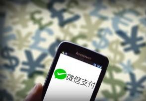 微信支付被诉侵权 二维码支付纠纷真相曝光