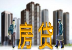 房贷利率新政策 LPR利率和固定利率哪个划算?