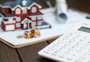 2020房子会大降价吗 春节后房价或有大惊喜
