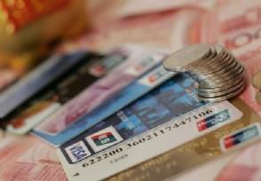 信用卡逾期有什么影响 官方最新解答来了!