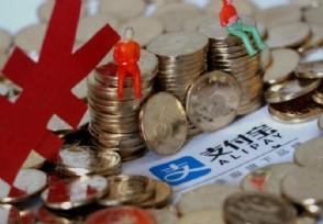 支付宝还信用卡手续费 免费额度有多少?