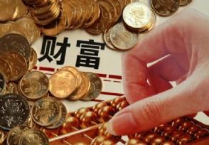 突然有钱了怎么花 一夜暴富是福是祸?