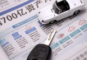 春节过后买车便宜吗 来听听老司机怎么说