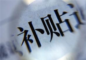 广东省最新复工通知 符合条件企业可申领补助、补贴