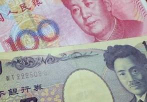 一万日元兑人民币多少 日元升值意味着什么