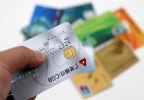 疫情过后哪些银行严查信用卡 具体名单在这里