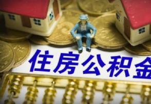 商业贷款可以转公积金贷款吗 满足这些条件即可