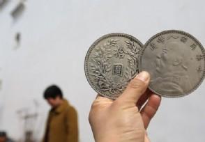 袁大头三年银元一枚多少钱 2020年最新价格表一览
