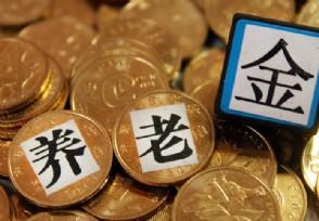 中人的最新补发信息 2020给企退人员补发养老金吗