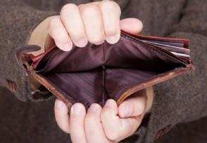 明年个人破产会立法吗 债务是不是就不用还了?