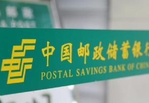 邮政存钱放心吗 2020年存5万1年利息多少