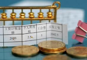 2020广州最低工资标准 包括五险一金在内吗