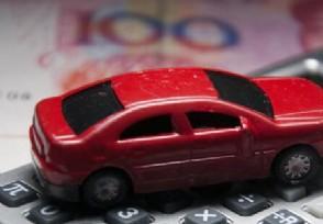 车贷逾期多久会收车 贷款期限三年好还是五年好