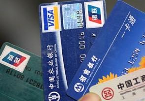 银行卡注销最新方法 不知道的快来看看