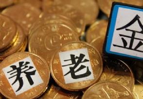 上海率先发布今年养老金调整方案 你知道能上涨多少?