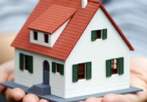 买第一套房首付几成? 想买房的朋友需要了解清楚!