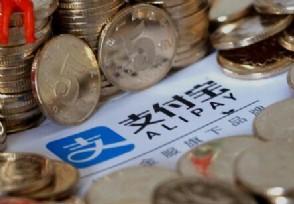 支付宝备用金在哪看 开通需要什么条件?