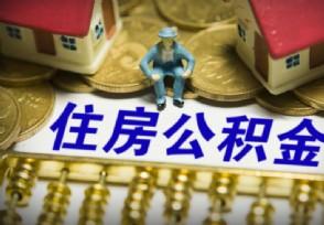 2020年7月1日调整上海公积金 基数将调成多少?