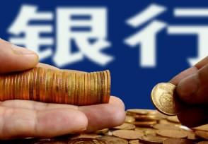 中国哪些银行破产了 储户存钱要小心了
