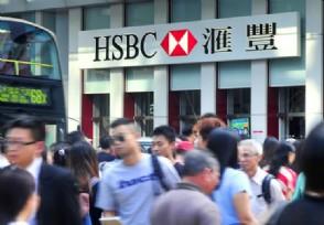 中国内地汇丰银行个人开户条件 该行信用卡秒批吗?