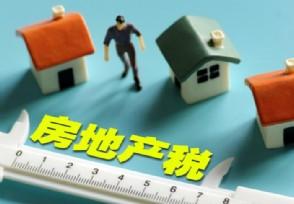 房地产税什么时候开征这些信息大家可以了解