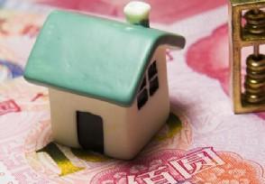 明年买房国家有补贴吗快来看看国家最新消息