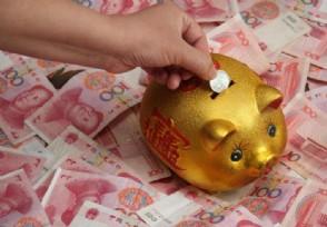 总是存不到钱怎么办 教你怎么强制储蓄