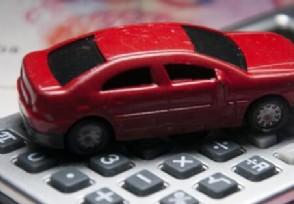 800元走车险划算吗 出险明年费用会增加吗