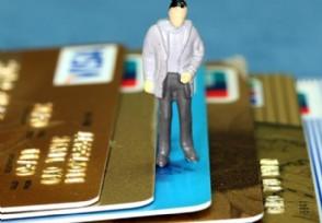 信用卡能不能提前还款 分期还款会影响个人征信吗