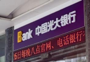 光大银行保本理财产品2020 年收益率达到多少
