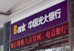 光大银行理财产品安全吗只有一万元怎么买