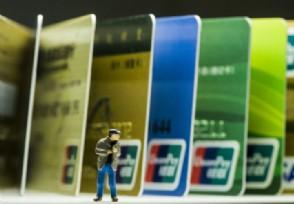 怎样查信用卡额度 这几个方法方便又快速