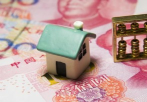 买房贷款哪种方式比较划算来看看详细案例
