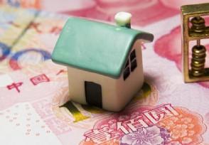 银行停止房贷是真的吗房价或将迎来困境?