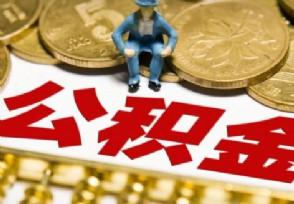 北京公积金账户余额可直接还贷款最新规定需知道了