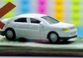 车贷逾期会怎么样这些严重后果你需要知道