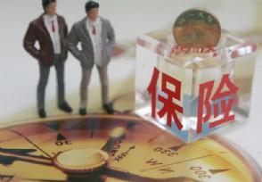 中国什么保险最可靠这几种可以多关注