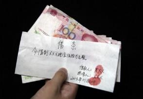 7种借条打不赢官司借钱时要多注意了!