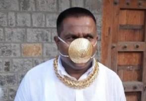 男子戴金口罩炫富造价2.8万元十分晃眼