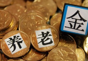 广东2020养老金调整 65岁以上每人每月加发多少
