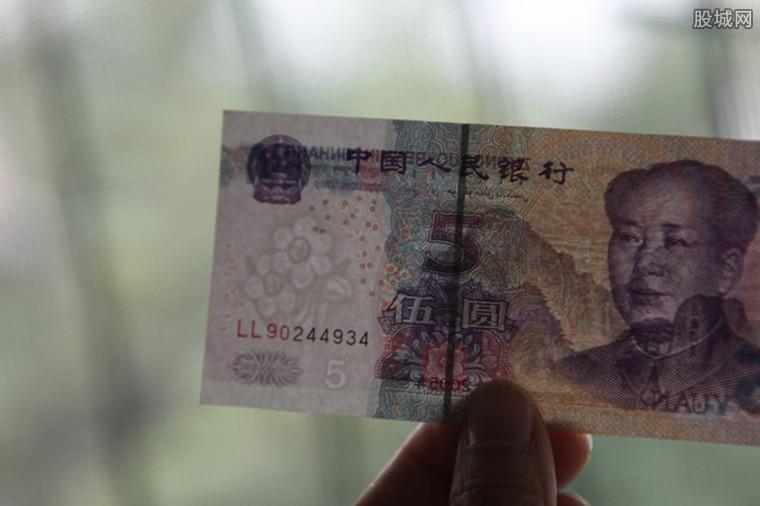 旧版5元纸币