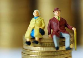 65岁以上老人每月养老金多少广东调整方案已出炉
