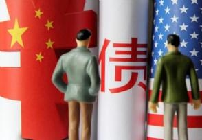中国连续6个月减持美国国债此举意味着什么?
