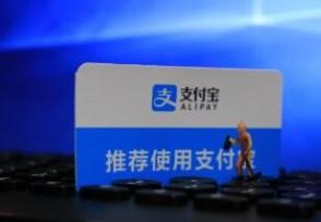 支付宝八种贷款旗下借贷平台安全又靠谱
