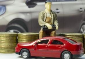 车险综合改革来了这些信息车主们值得一看