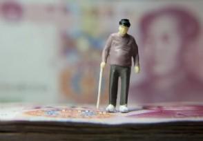 退休金5000可以贷款买房吗来看看银行相关规定