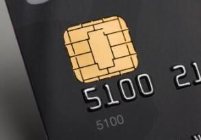 一般银行卡有效期多久长期不用不注销会怎样